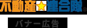 地域密着ポータルサイト 不動産☆連合隊 バナー広告