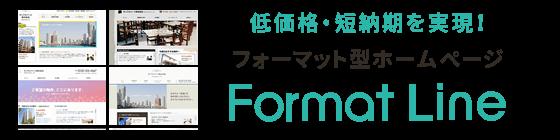 低価格・短納期を実現!フォーマット型ホームページ Format Line