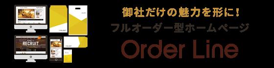 御社だけの魅力を形に!フルオーダー型ホームページ Order Line