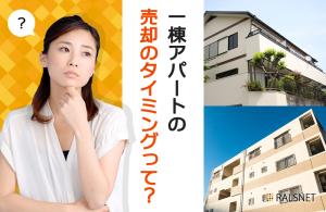 投資用一棟アパートの売却はどんなタイミングが適切?
