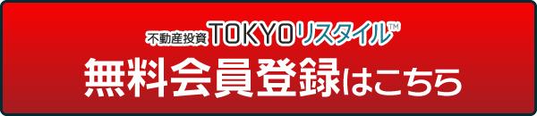 不動産投資 TOKYO リスタイルTM無料会員登録はこちら