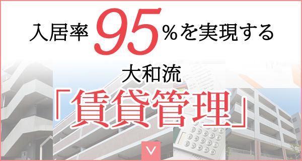 入居率95%を実現する大和流「賃貸管理」