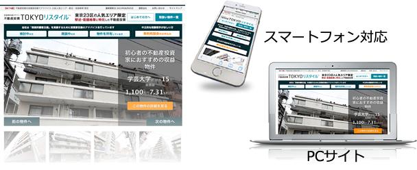 不動産投資TOKYOリスタイル スマートフォン対応