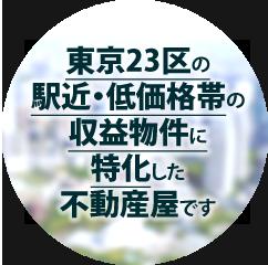 東京23区の駅近・低価格帯の収益物件に特化した不動産屋です