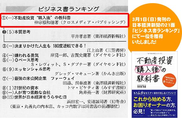 3月1日(日)発刊の日本経済新聞の21面「ビジネス書ランキング」にて一位を獲得いたしました!