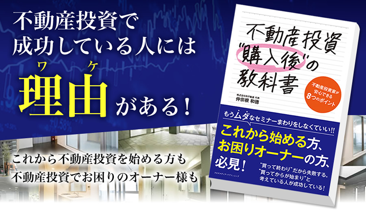 【不動産投資購入後の教科書】の詳細はこちら!