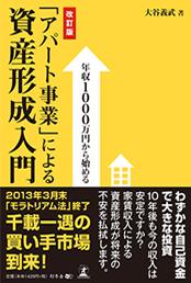 【改定版】年収1000万円から始める「アパート事業」による資産形成入門