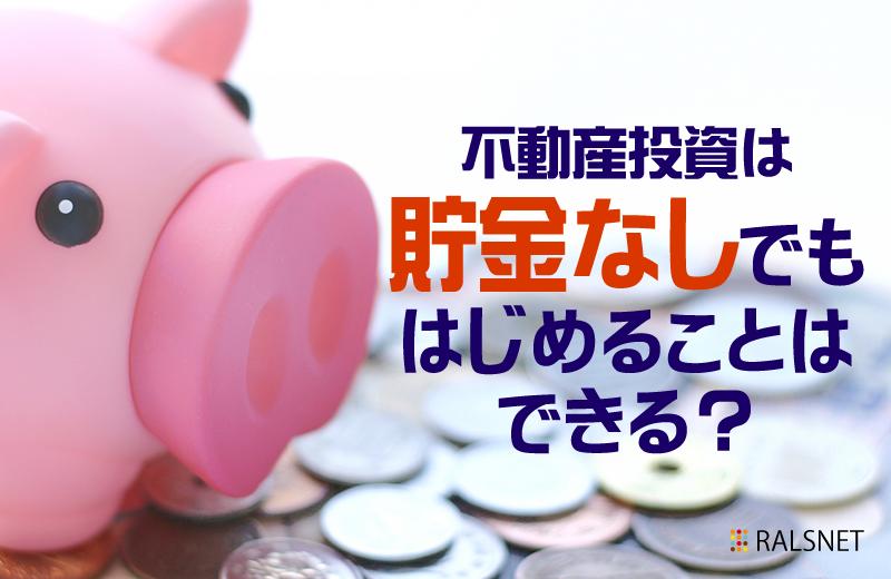 不動産投資は貯金なしでもはじめることはできる?