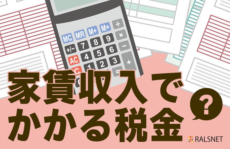 アパート経営で得た家賃収入にかかる税金とは?