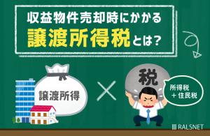 収益物件売却時にかかる税金「譲渡所得税」とは?