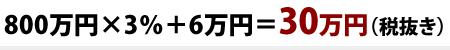 800万円×3%+6万円=30万円(税抜き)