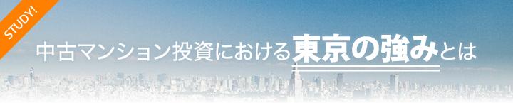 STUDY! 中古マンション投資における東京の強みとは