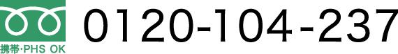0120-104-237