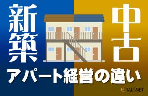 新築アパート経営と中古アパート経営の違いについて