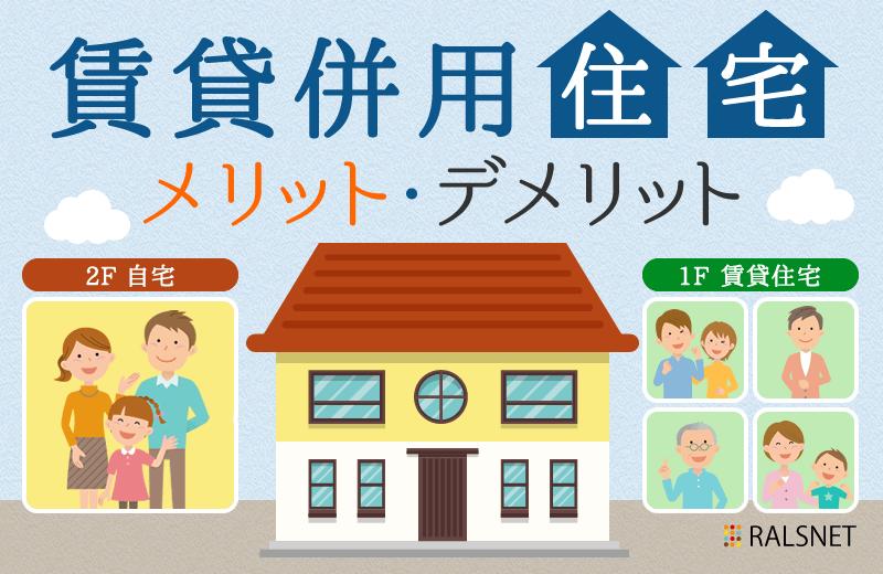 賃貸併用住宅で不動産投資をするメリット・デメリット