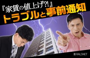 家賃の値上げをする際に起こりうるトラブルと事前通知