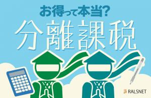 【不動産投資の確定申告】分離課税のメリットとは?