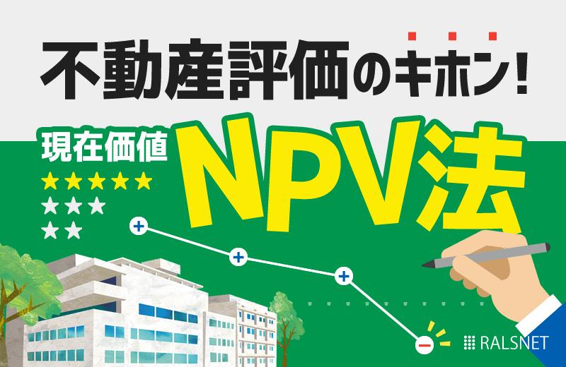 不動産投資の出口戦略における収益物件の現在価値(NPV法)とは