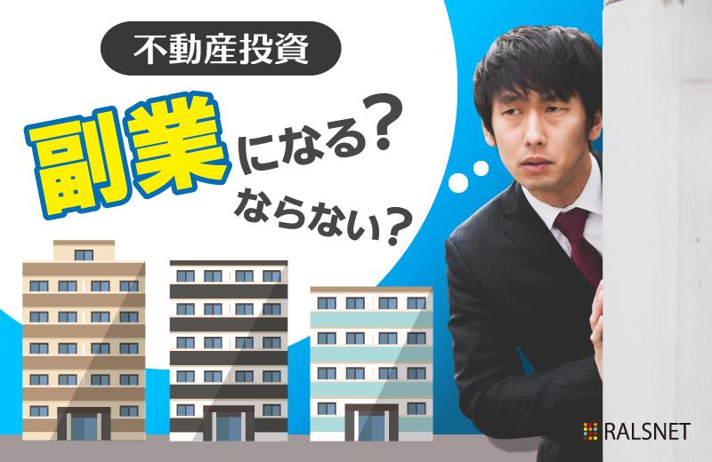 不動産投資における家賃収入は副業扱いになる?