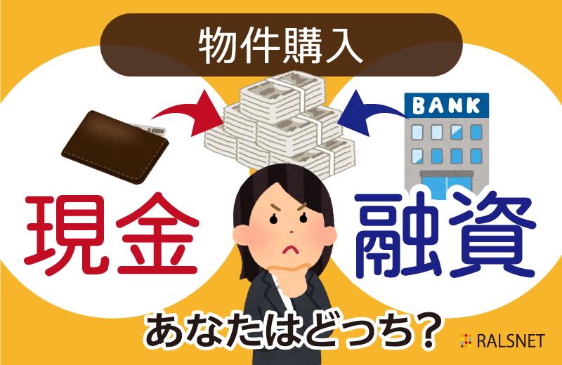 不動産投資を始める際に現金購入と融資購入ではどのような違いがある?