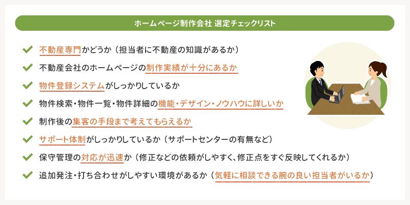 ホームページ制作会社 選定チェックリスト