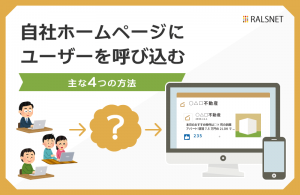 自社ホームページにユーザーを呼び込む主な4つの方法