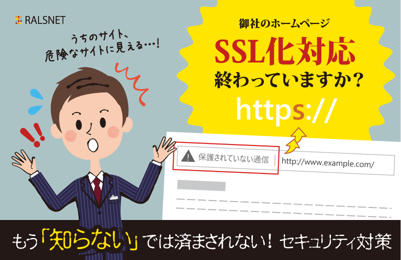 もう「知らない」では済まされない!御社のホームページ、「SSL化対応」終わっていますか?