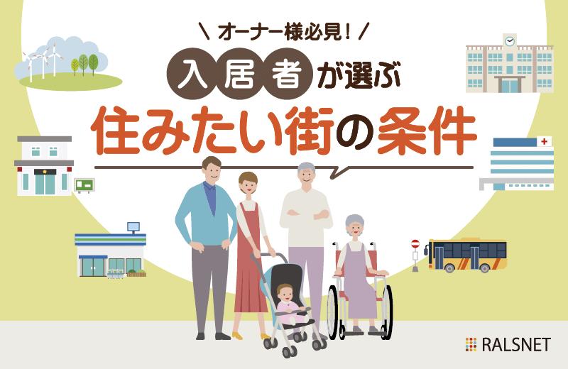 物件購入のエリア選定のために知っておきたい「住みたい街」に共通する条件