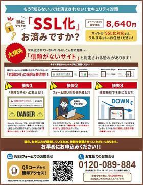 弊社ssl対応のキャプチャ画像
