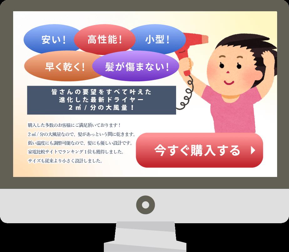 ドライヤーの画像_1
