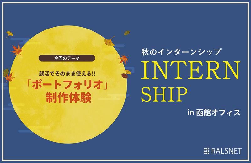 【2020年卒対象】秋のインターンシップ開催!