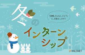 【終了】【2020年卒対象】冬のインターンシップを開催致します!