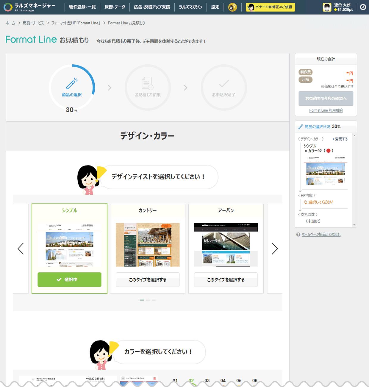 フォーマット型ホームページ オンライン購入機能