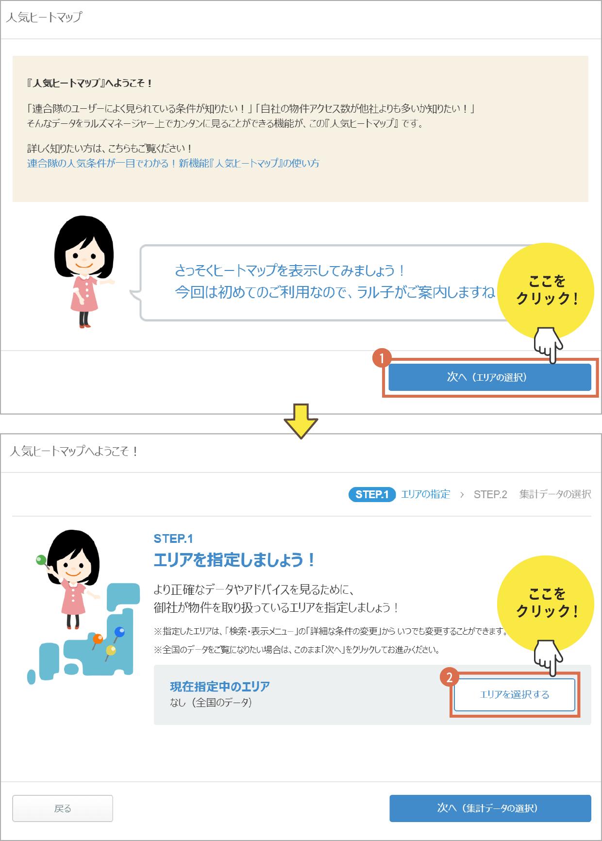 ヒートマップ説明画像_01