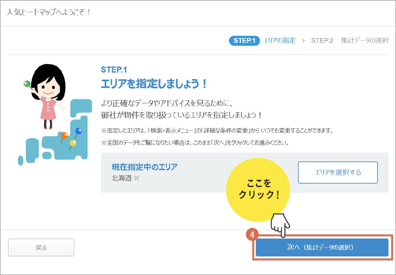 ヒートマップ説明画像_03