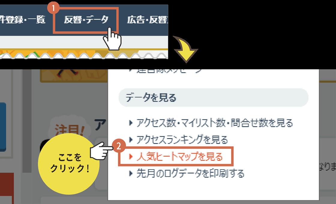 ヒートマップ説明画像_10