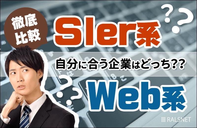 徹底比較!「SIer系企業」と「Web系企業」、自分に合っているのはどっち?