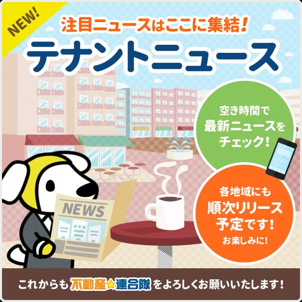 札幌・仙台・福岡の各連合隊に、新コンテンツ『テナントニュース』が追加されました!