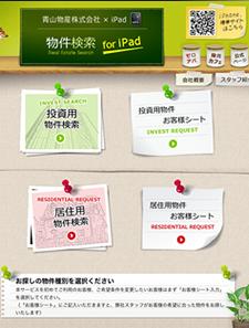 青山物産(株)