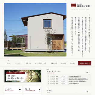 株式会社藤原木材産業