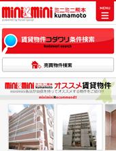 ミニミニFC熊本店 (株)豊栄商事