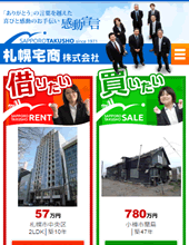 札幌宅商(株)