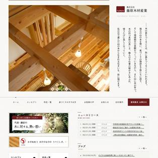 (株)藤原木材産業