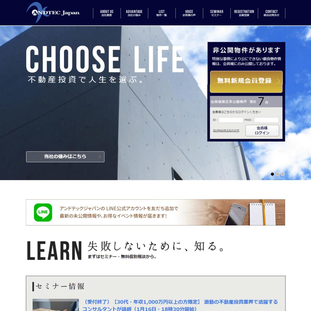 株式会社アンドテックジャパン