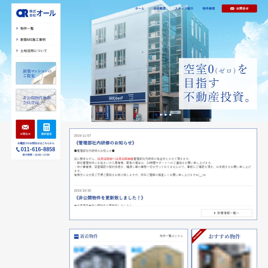(株)オール アパマンショップ円山公園店