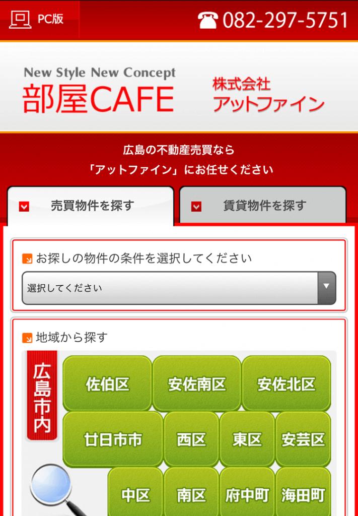部屋カフェ (株)アットファイン