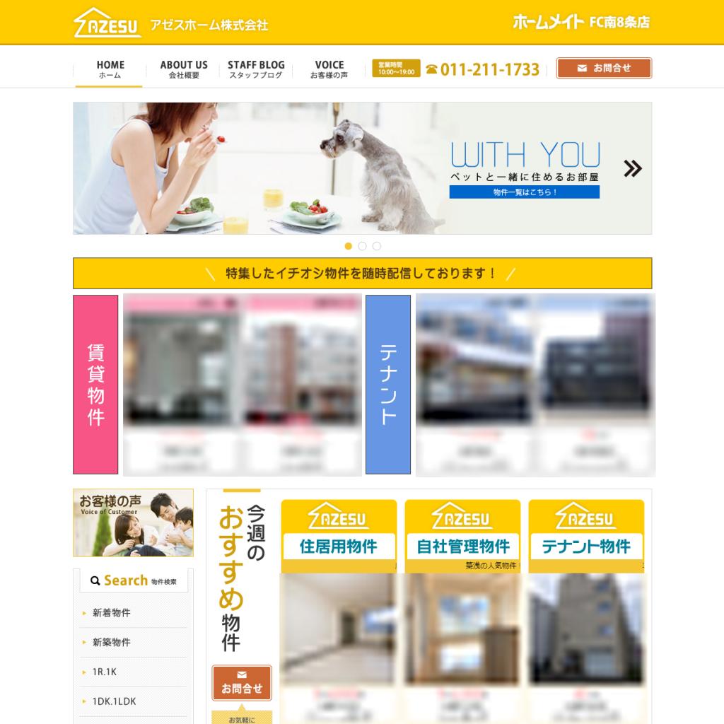 ホームメイト FC南8条店 株式会社アゼス