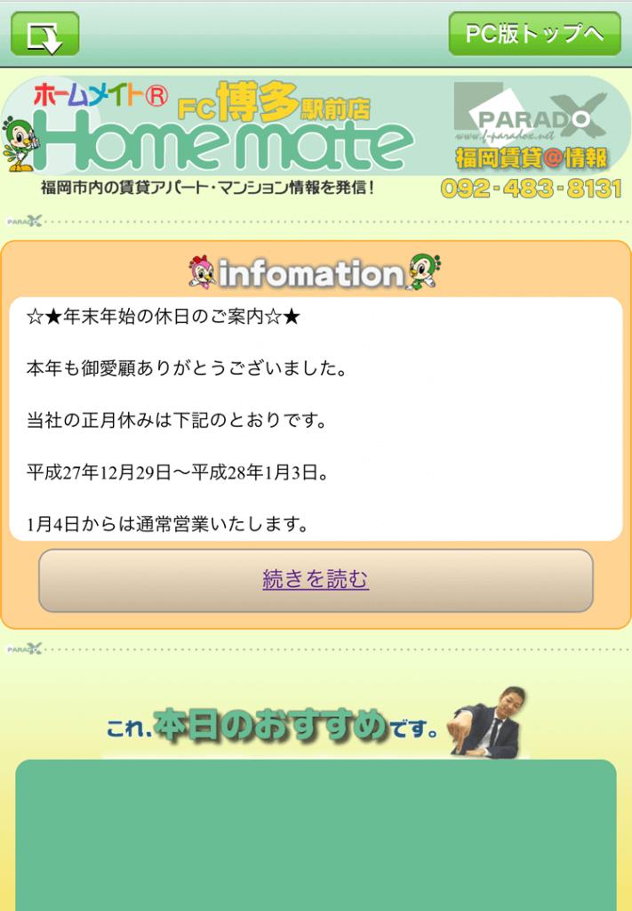 ホームメイトFC博多駅前店