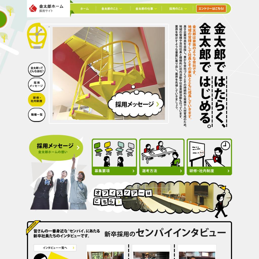 (株)金太郎カンパニー