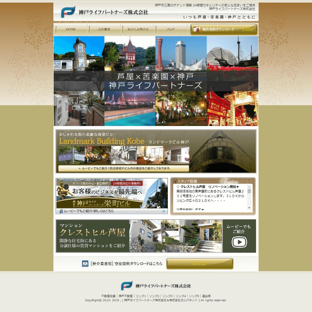 神戸ライフパートナーズ(株)